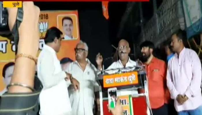 Dhule Rada Between BJP MLA Anil Gote And BJP Activist In Sabha
